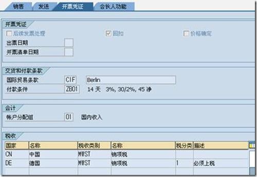 SAP SD 小结 图8
