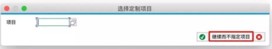 SAP 如何从前台错误定位到后台配置 图3