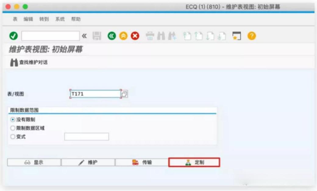 SAP 如何从前台错误定位到后台配置 图5