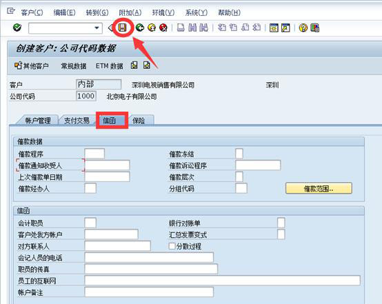 SAP中新建客户 图9