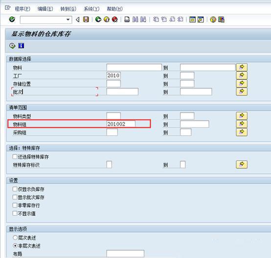 SAP软件 物料类型是什么? 图3
