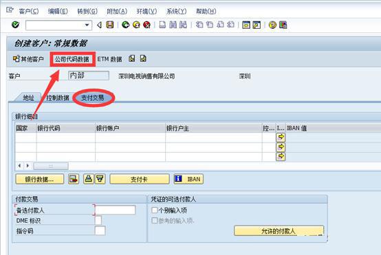 SAP中新建客户 图6