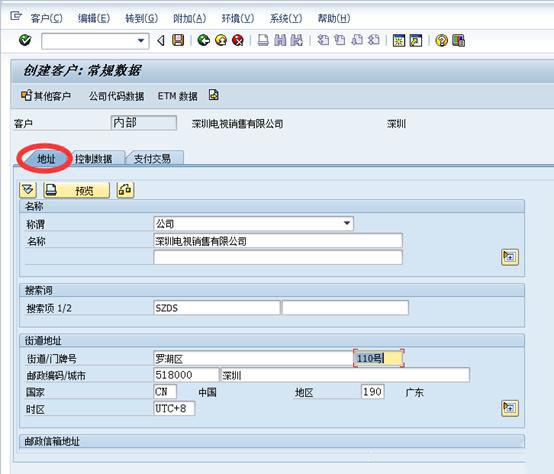 SAP中新建客户 图4