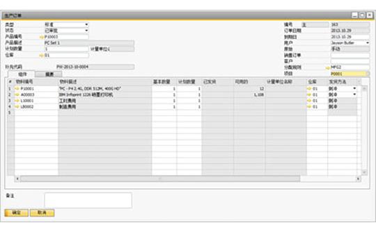 SAP Business One成本处理方法及其缺陷 图1