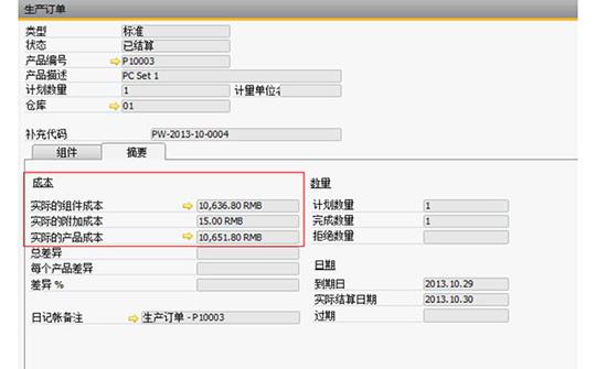 SAP Business One成本处理方法及其缺陷 图2
