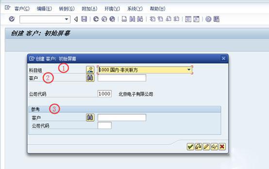 SAP中新建客户 图3
