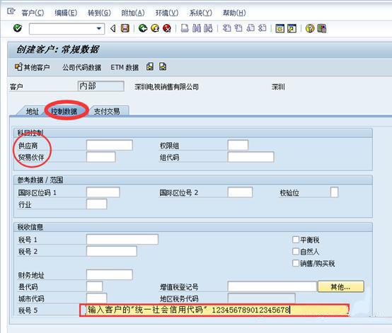 SAP中新建客户 图5