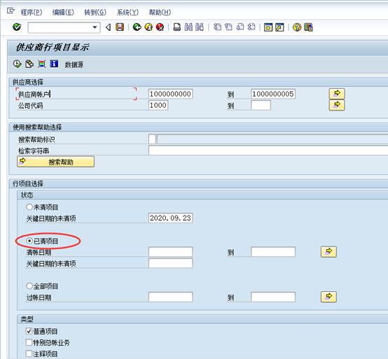 SAP中如何查询供应商明细 图10