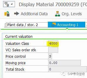 SAP采购订单科目分配类别P与Q解析 图9