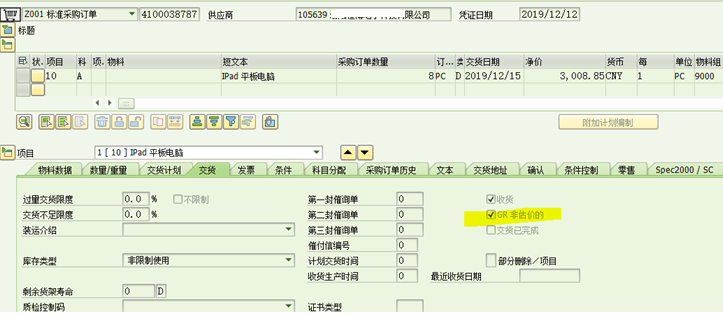 SAP MM 一个含有多个账号分配对象的行项目的PO及其收货 图2
