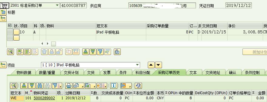 SAP MM 一个含有多个账号分配对象的行项目的PO及其收货 图3