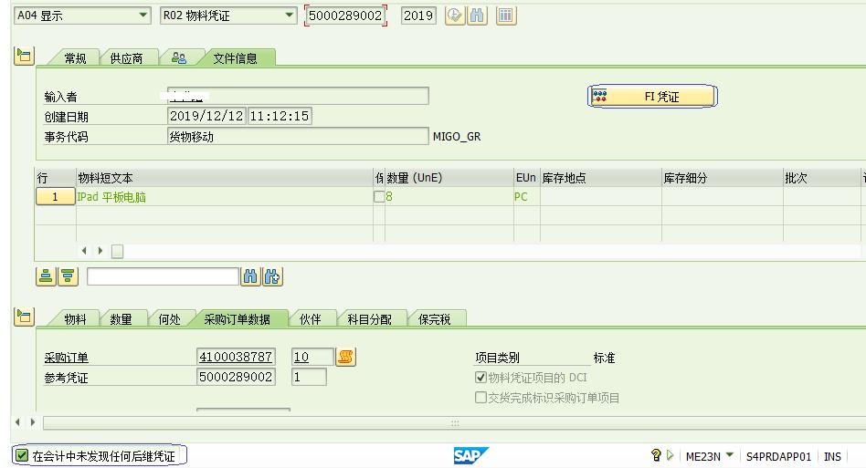 SAP MM 一个含有多个账号分配对象的行项目的PO及其收货 图4