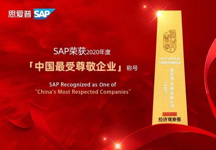 思爱普(SAP)荣获「2020年度中国最受尊敬企业」称号  图1