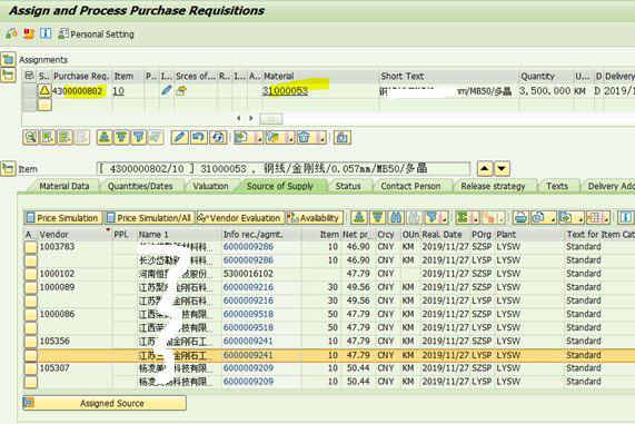 SAP MM ME57界面看到的供应源跟Source List主数据不一致? 图1