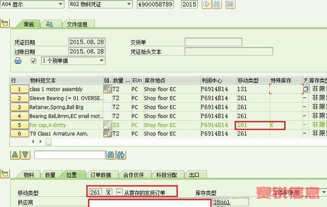 SAP中寄售结算规则及冲销 图7