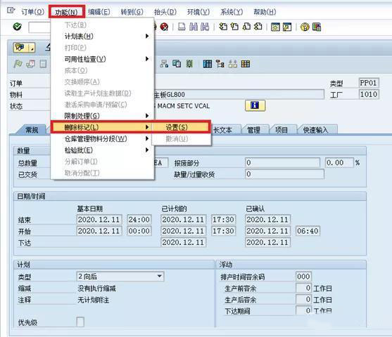SAP中如何删除生产订单? 图4