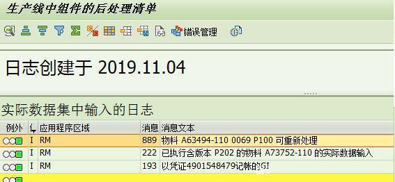 赛锐信息分析SAP中MF47处理COGI欠料 图6