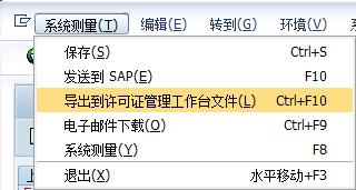 SAP License审计 USMM SLAW2 介绍 图4