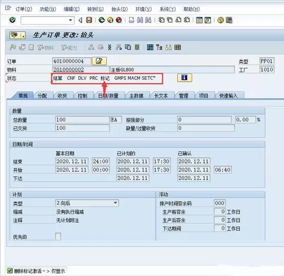 SAP中如何删除生产订单? 图5