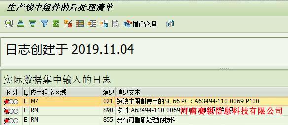 赛锐信息分析SAP中MF47处理COGI欠料 图4