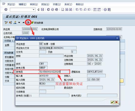 SAP中如何查询供应商明细 图8