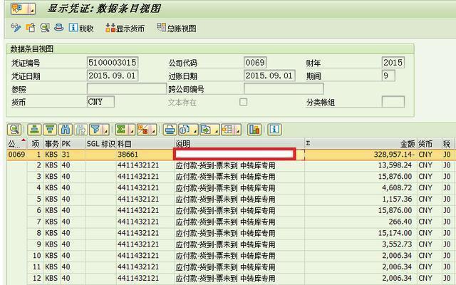 SAP中寄售结算规则及冲销 图2