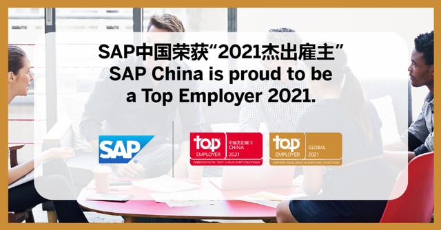 SAP 中国荣获「2021杰出雇主」 图1