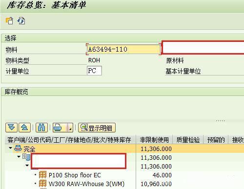 赛锐信息分析SAP中MF47处理COGI欠料 图3