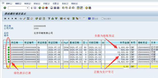 SAP中如何查询供应商明细 图11