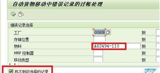 赛锐信息分析SAP中MF47处理COGI欠料 图8