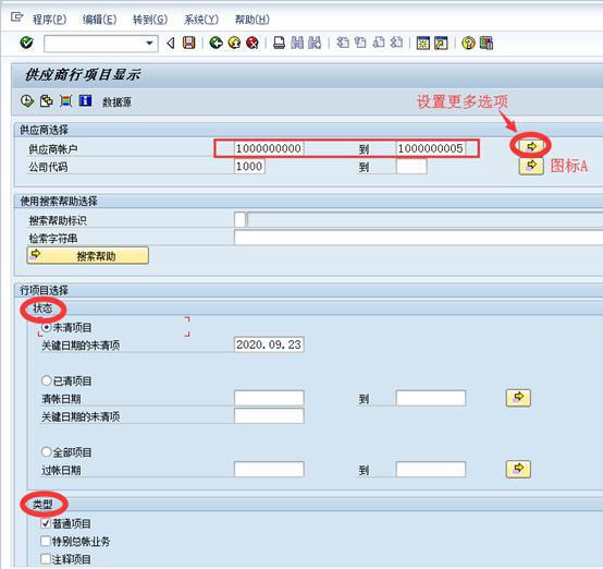 SAP中如何查询供应商明细 图2