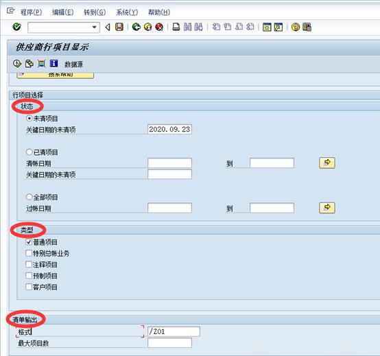 SAP中如何查询供应商明细 图4