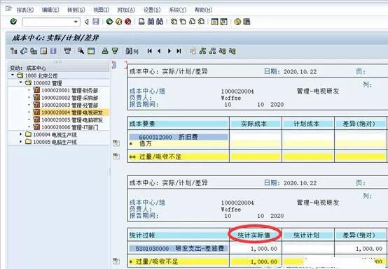 SAP系统中如何为资产类科目创建成本要素 图9