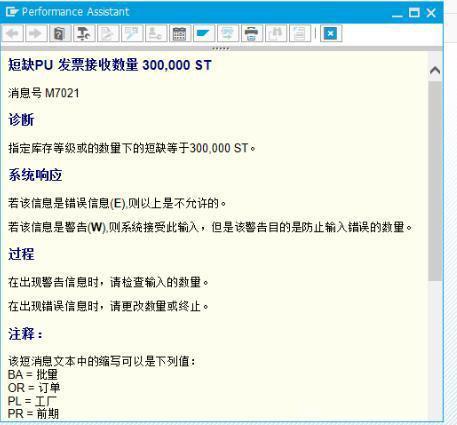 SAP中物料凭证和采购发票的对应关系 图1