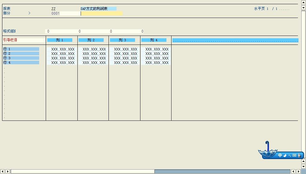 SAP License:SAP中的报表利器Report Painter 图3