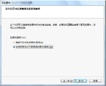 SAP License:SAP安装前添加虚拟网卡步骤 图4