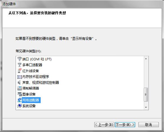 SAP License:SAP安装前添加虚拟网卡步骤 图5