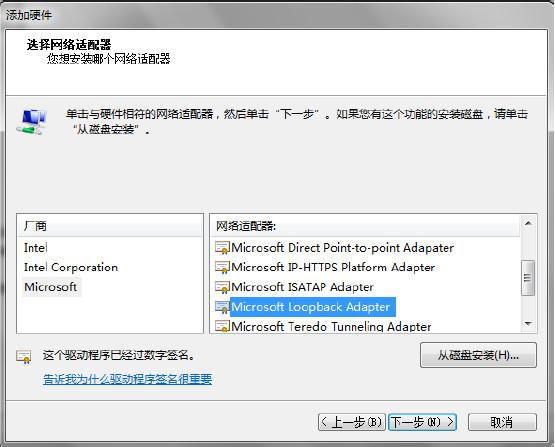 SAP License:SAP安装前添加虚拟网卡步骤 图6