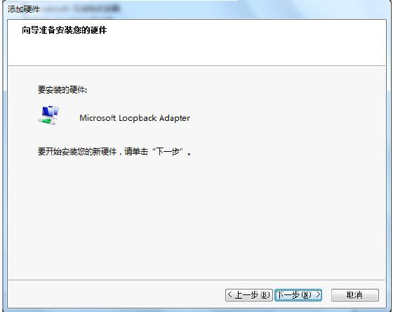 SAP License:SAP安装前添加虚拟网卡步骤 图7
