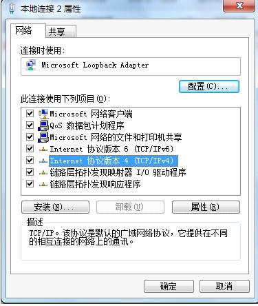 SAP License:SAP安装前添加虚拟网卡步骤 图10