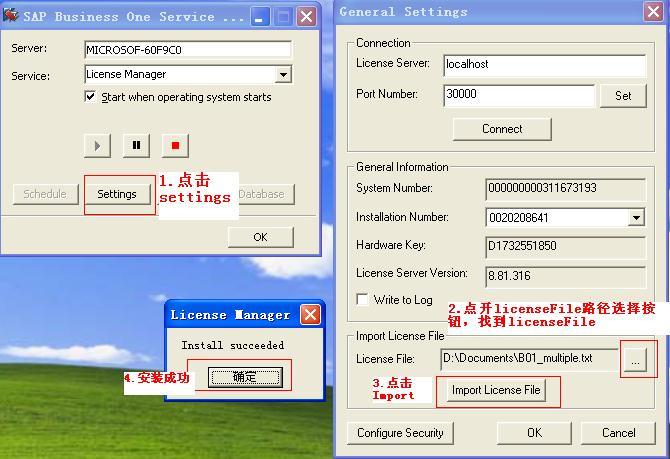 SAP License:如何导入License 图3