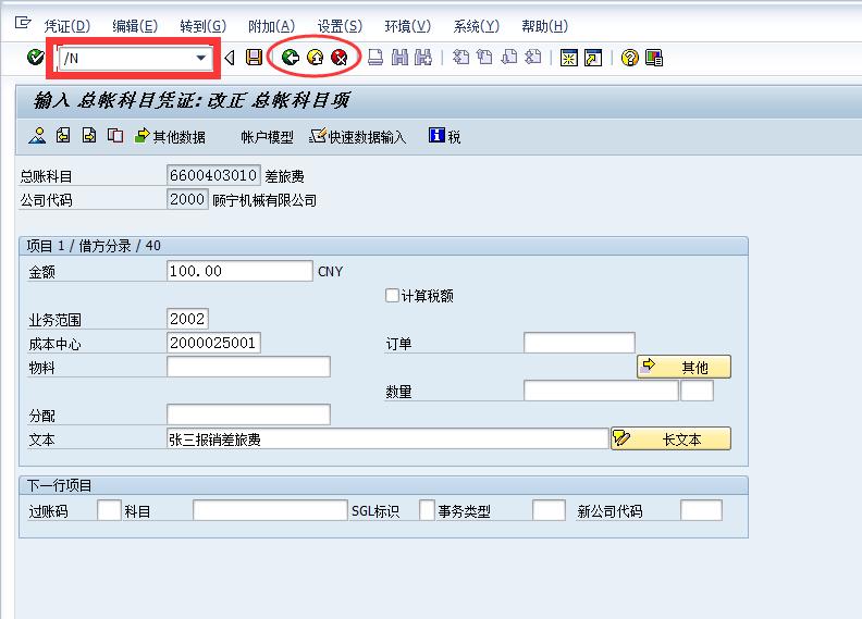 SAP License:SAP常用基本小技巧