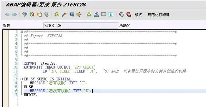 SAP License:SAP自定义权限对象 图11