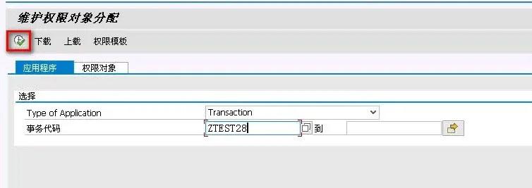 SAP License:SAP自定义权限对象 图13