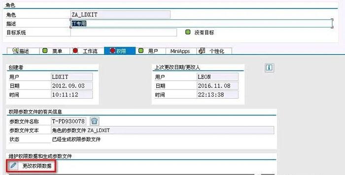 SAP License:SAP自定义权限对象 图17