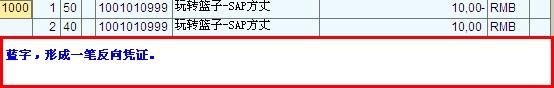 AP License:FI-玩转SAP中的凭证冲销 图4