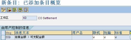 SAP License:结算金额大于可支配金额 图2