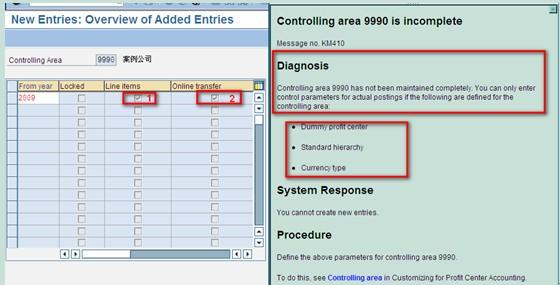 SAP License:CO十日谈-利润中心会计 图5