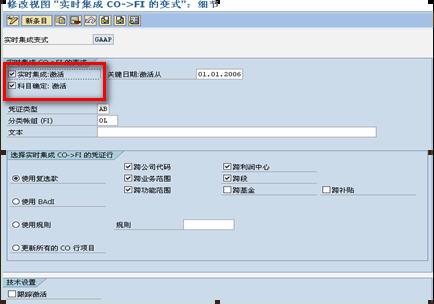 SAP License:CO第二夜-成本中心会计 图13