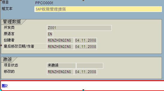 SAP License:SAP增强应用实例 图2